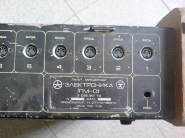 Электроника 01 пм схема